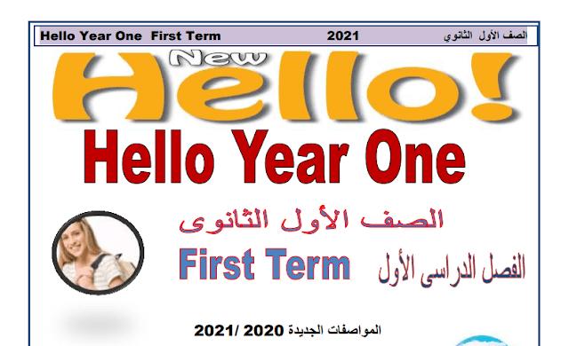 مذكرة أولى ثانوي إنجليزي 2021 ترم أول