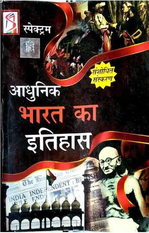 AADHUNIK BHARAT KA ITIHAS 1 BY SPECTRUM PUBLICATION