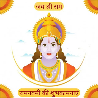 Ram- Navami- Slogan