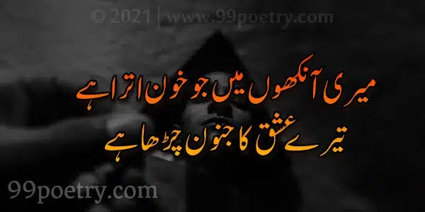 Meri Aankhon Mein Jo Khoon Itra Hai-Ishq sad poetry Status
