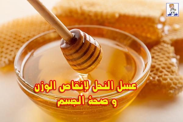 عسل النحل وانقاص الوزن
