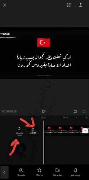 تحرير الفيديو برنامج capcut