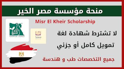 قدم الان علي منح مؤسسة مصر الخير لطلاب الثانوية  المصرية 2022
