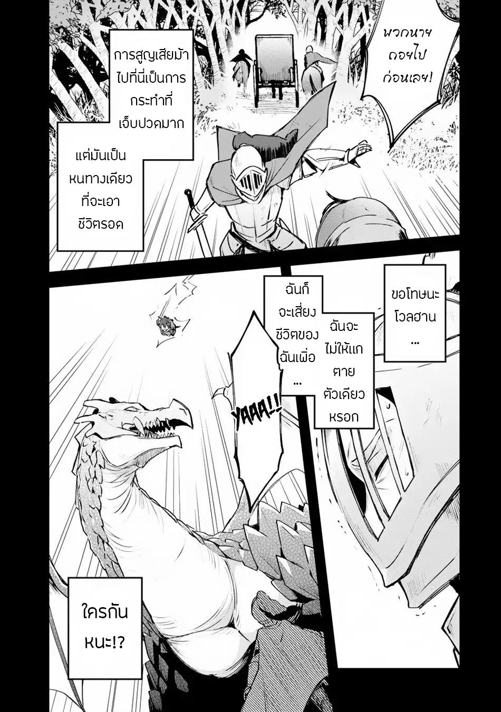 อ่านการ์ตูน Nido Tensei Shita Shounen wa S Rank Boukensha Toshite Heion ni Sugosu-zense ga kenja de eiyuu datta boku wa raisede wa jimini ikiru ตอนที่ 1 หน้าที่ 17