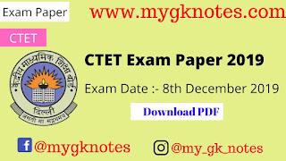 CTET Answer Key 8 December 2019 Paper 1 PDF Download