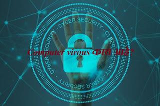 Computer Virus काय आहे?