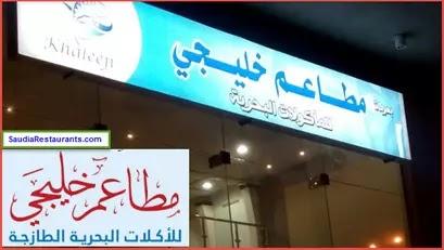 منيو وفروع وأسعار مطعم بحريات خليجى السعودية 2020