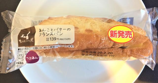 あん こと バター の フランス パン