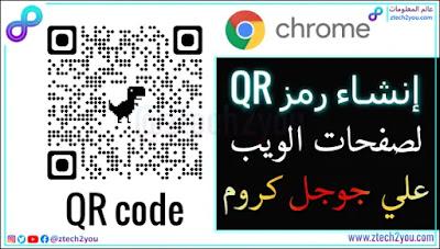 إنشاء رمز الاستجابة السريعة QR في جوجل كروم Chrome