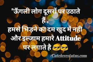 Ungli Loog Dusree Par Uthate Hai Humse Bhirne Ka Dum Khud Me Nahi Aur Ilzaam Humare Attitude Par Lagate Hai