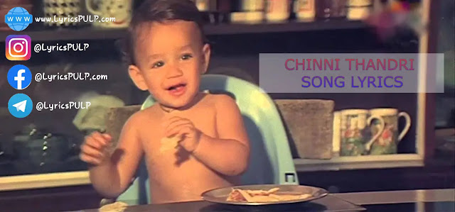 CHINNI THANDRI SONG LYRICS – Sisindri | Telugu