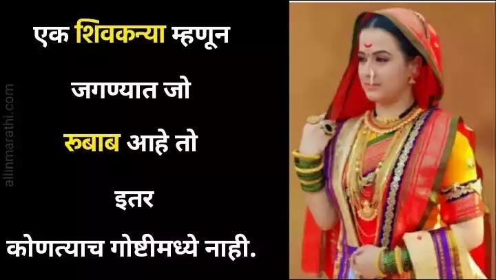 Shivkanya Quotes marathi