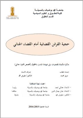 مذكرة ماستر: حجية القرائن القضائية أمام القضاء الجنائي PDF