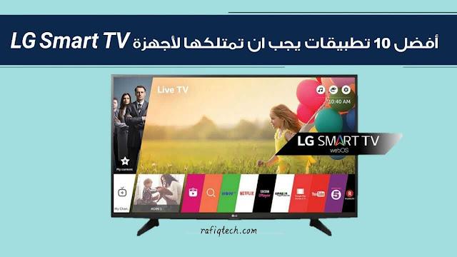 أفضل 10 تطبيقات يجب أن تمتلكها لتلفزيون LG الذكي [LG Smart TV]