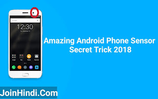 Amazing Android Mobile Sensor Secret Trick Hindi Me
