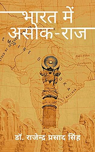 भारत में असोक - राज   Bhaarat Mein Asok - Raaj