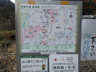 箕面山のハイキングコース案内板