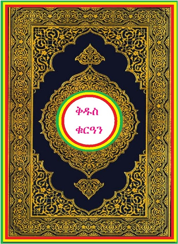 For quran blackberry pdf