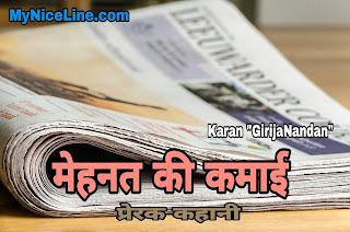 मेहनत की कमाई - प्रेरणादायक कहानी | मेहनत का मूल्यों को समझाती कहानी | Short Motivational Story of Hard-Earned Cash in Hindi | Values of hard work
