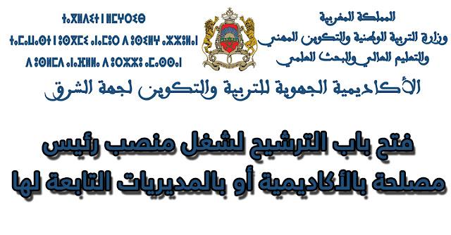 فتح باب الترشيح لشغل منصب رئيس(ة) مصلحة بالأكاديمية لجهة الشرق أو بالمديريات التابعة لها