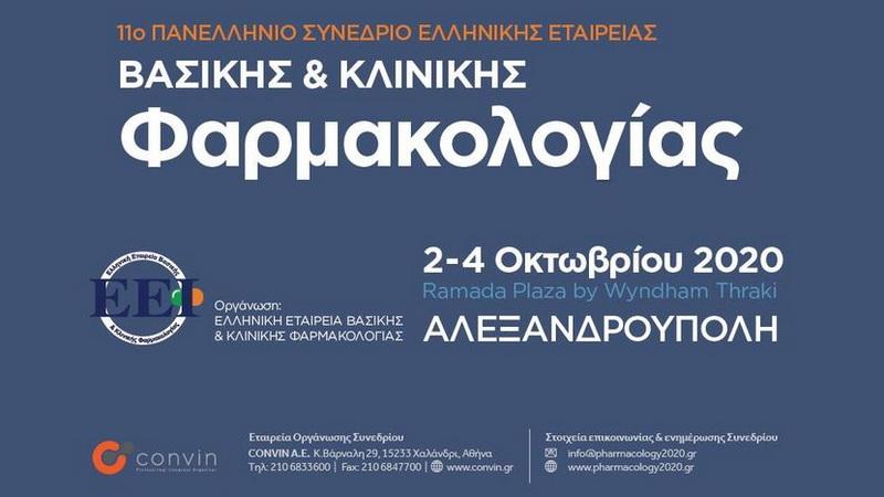 Στην Αλεξανδρούπολη το 11ο Πανελλήνιο Συνέδριο Φαρμακολογίας