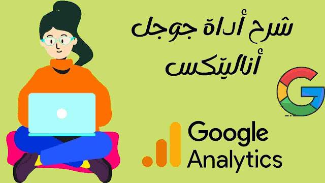 شرح أداة جوجل أناليتكس وكيفية التسجيل جديد 2021
