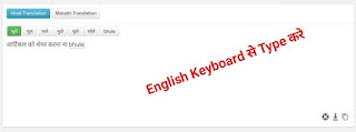 English Keyboard se Hindi me kaise likhe