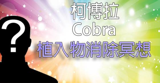 柯博拉(Cobra)植入物消除冥想