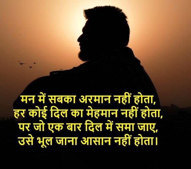 2021 Sad Love, heart touching Shayari  best new status