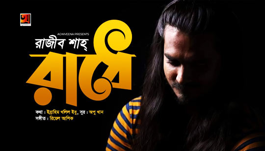 Radhe Jagiyo Jagiyo Lyrics by Rajib Shah