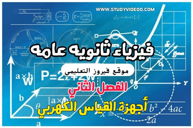 امتحان الكتروني علي الفصل الثانى ، الدرس الرابع ، اجهزة القياس فيزياء الصف الثالث الثانوي |ثانويه عامه2021