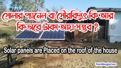 Benefits of rooftop solar panels in India সোলার প্যানেল