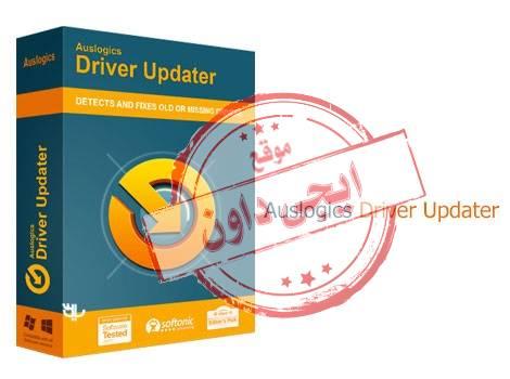 تحميل برنامج تعريف اى جهاز كمبيوتر 2020 Auslogics Driver Updater