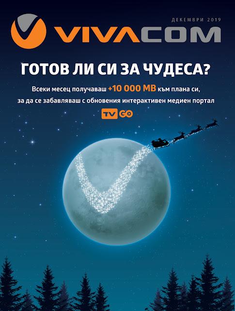 ВИВАКОМ Коледна Брошура - Каталог