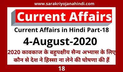 Top 10 Current Affairs in Hindi | 4 August 2020 करंट अफेयर्स प्रश्नावली