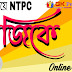 Railway NTPC Online Mock Test in Bengali