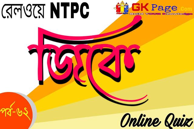 Railway NTPC Online Mock Test in Bengali
