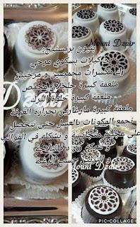 حلويات ام وليد للاعراس.oum walid halawiyat 87
