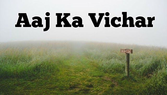 Best new collection of Aaj ka vichar  | Hindi Thoughts