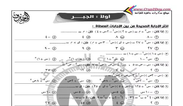 مراجعة رياضيات منهج الصف الثاني الاعدادي لشهر ابريل
