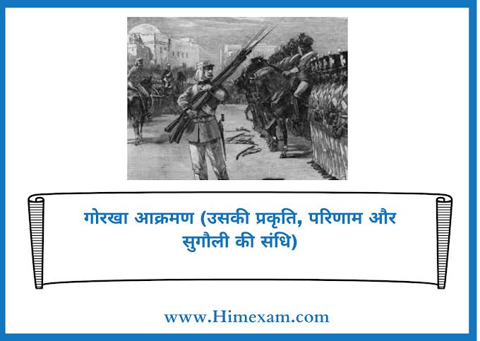 Gorkha Invasion-lts nature & consequences, Treaty of Segauli