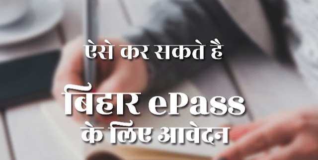 How to apply for Bihar e Pass Online