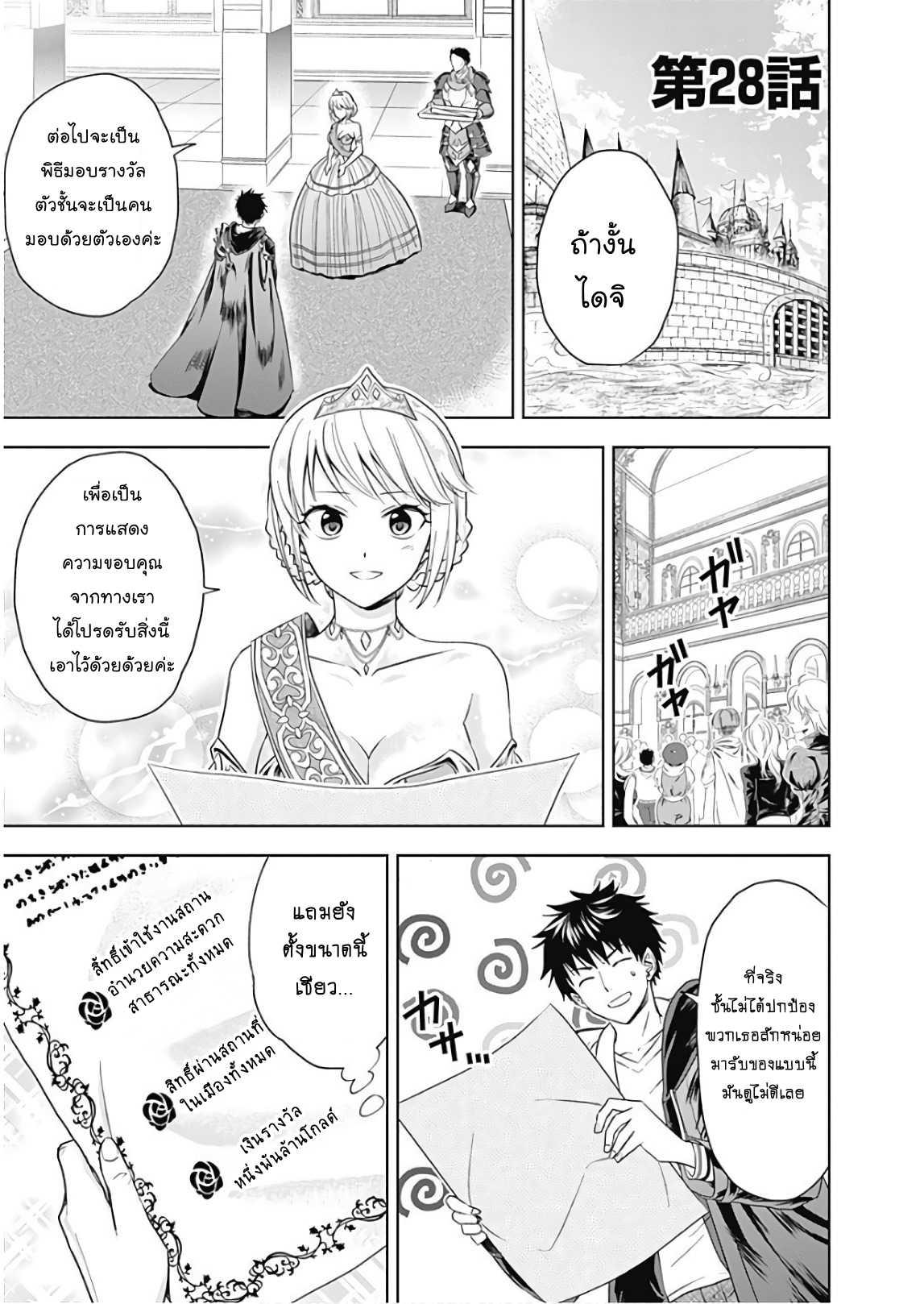 Ore no Ie ga Maryoku Spot datta Ken - Sundeiru dake de Sekai Saikyou-ตอนที่ 28