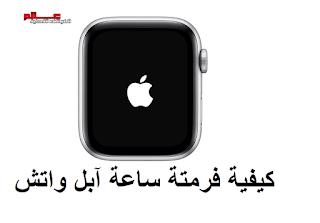 طريقة فرمتة و إعادة ضبط المصنع في ساعة آبل واتش الذكية Factory Reset Apple Watch ؟