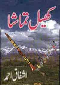 Khail Tamasha by Ashfaq Ahmad Urdu book free Download