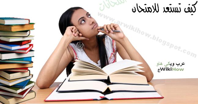 طرق الاستعداد للامتحان، نصائح تساعدك على الاستعداد للامتحان، خطوات الاستعداد للامتحان