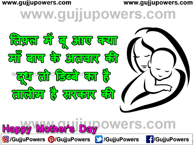 women's day wish for mother