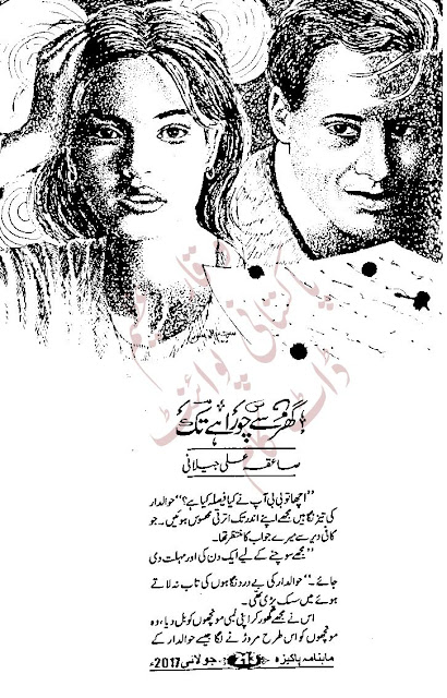 Free download Ghar se chorahy tak novel by Saiqa Ali pdf