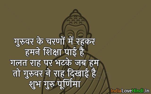 guru purnima sms