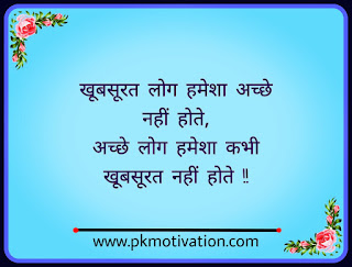 Best motivational quotes in hindi. Hindi suvichar. Quotes.